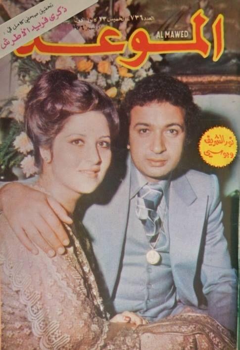 بوسي و نور الشريف Arab Celebrities Grey Wallpaper Iphone Movie Stars
