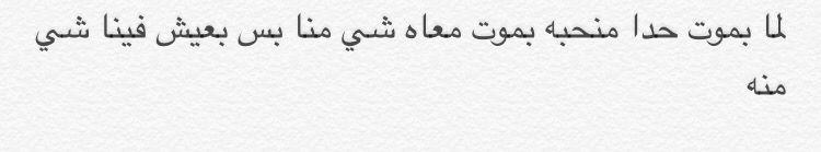 لما بموت حدا منحبه بموت معاه شي منا بس بعيش فينا شي منه