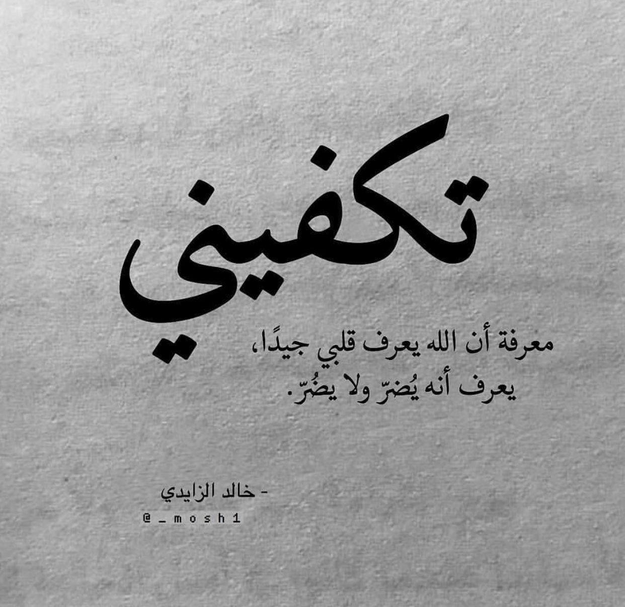 الحمد لله على صفاء النفس وبياض القلب وصدق الاحساس ورضى الله والوالدين Islamic Inspirational Quotes Real Life Quotes Proverbs Quotes