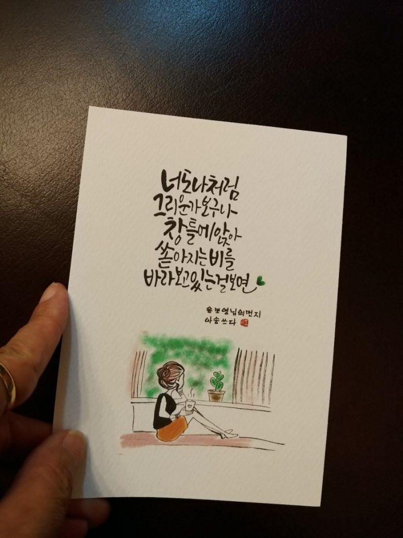 손글씨 책