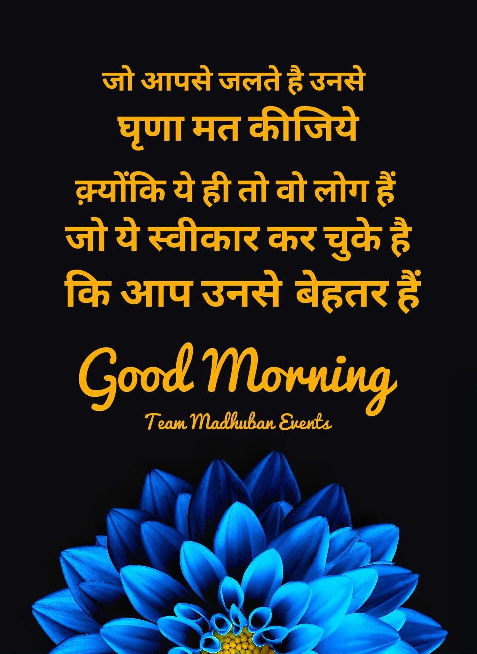 Hindi Good Morning Quote स प रभ त Om Morning Quotes