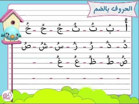 9 صوت الضم Learn Arabic Alphabet Phonics Learn Arabic Alphabet Alphabet Phonics Learning Arabic