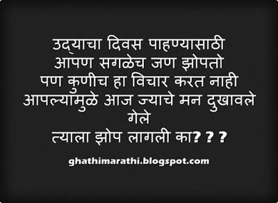 Good Night Message In Marathi Marathi Nice Quotes Good Night