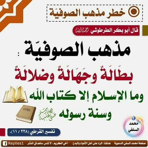 Pin By زهرة الياسمين On الصوفية Islamic Quotes Quotes Words