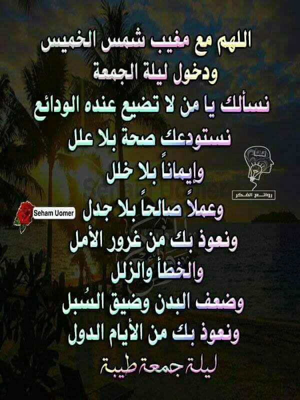 Pin By Naima Yasmin On جمعة طيبة Romantic Love Quotes Romantic Love Love Quotes