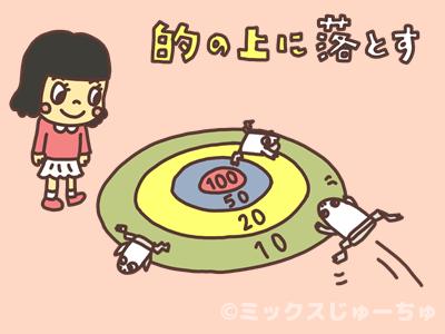 カエル飛ばしゲーム 9種類 高齢者 レクリエーション