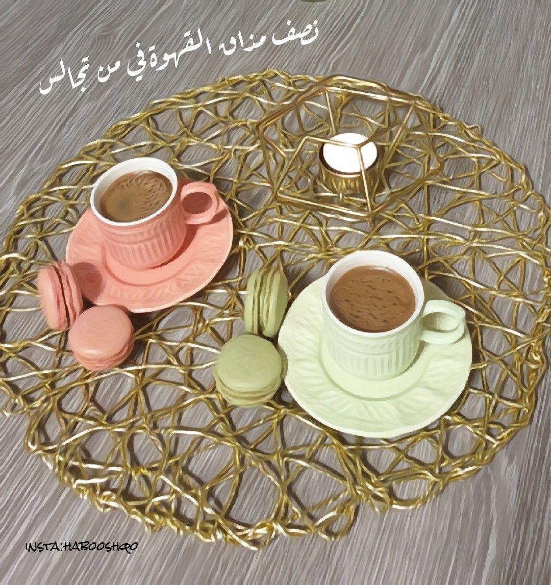قهوة الصباح مزاجيات قهوة لا تعوض Tableware Glassware