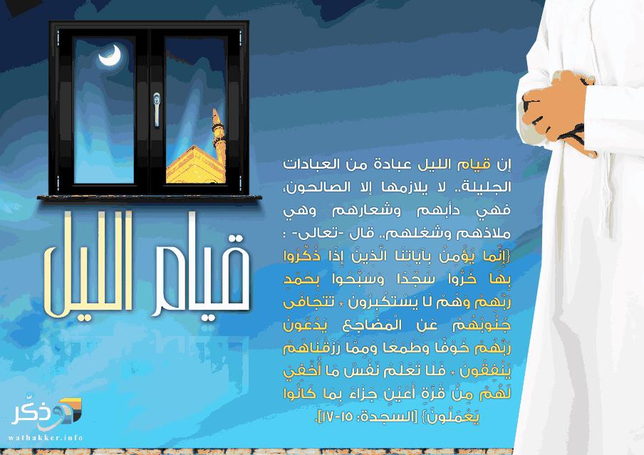 فضل قيام الليل Islam Jlo Raa
