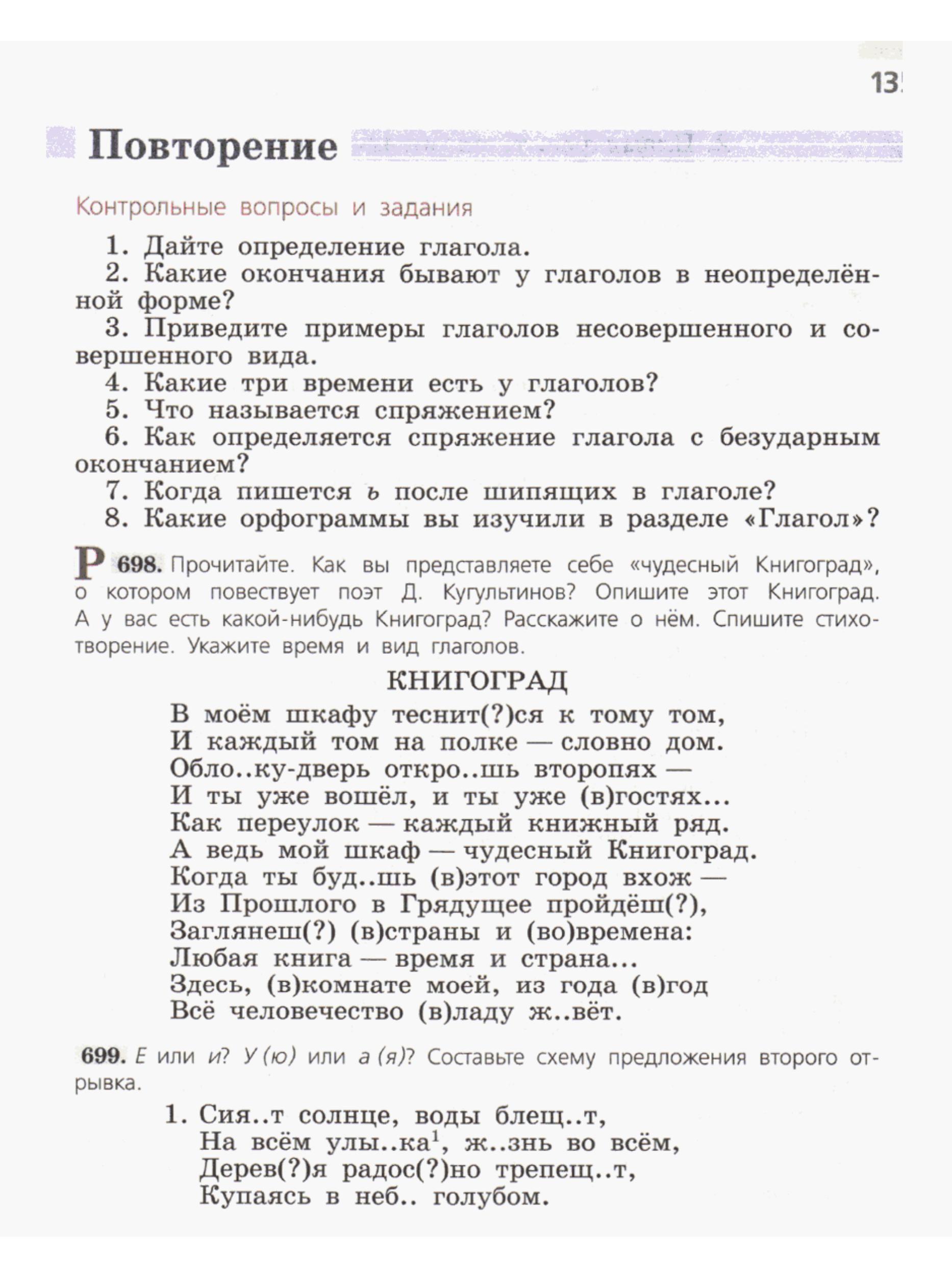 Федеральный перечень учебников на 2018-2019 год: с 1 по 11 класс.