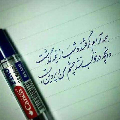 همه آرام گرفتند و شب از نیمه گذشت و آنچه در خواب نشد چشم من و پروین است Cool Words Persian Poetry Persian Quotes