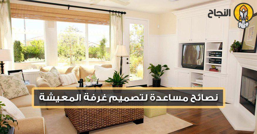 نصائح مساعدة لتصميم غرفة المعيشة In 2021 Home Decor Home Decor