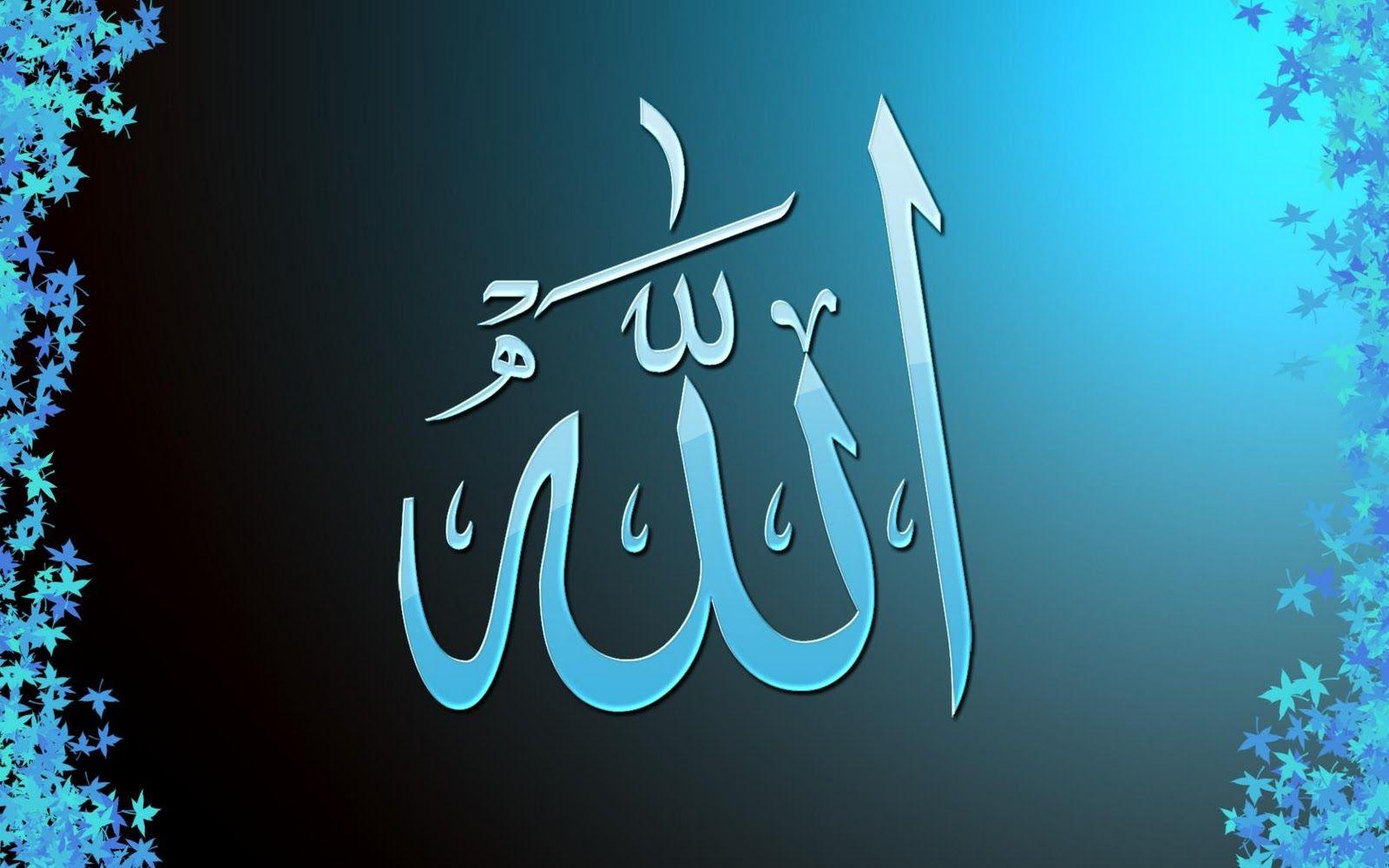 Мусульманские картинки аллах с надписью, дню лени