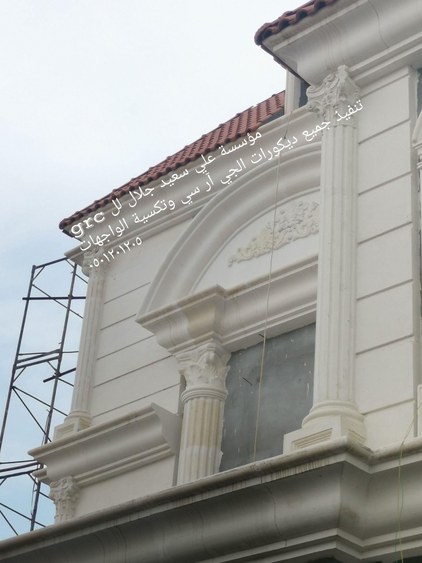 Pin By عبدالرحمن التلاوي On Grc Decor 0501201205 Decor Roman Shade Curtain Home Decor