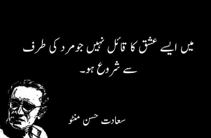 Urdu Quotes | Quotes | Urdu quotes, Love poetry urdu, Urdu
