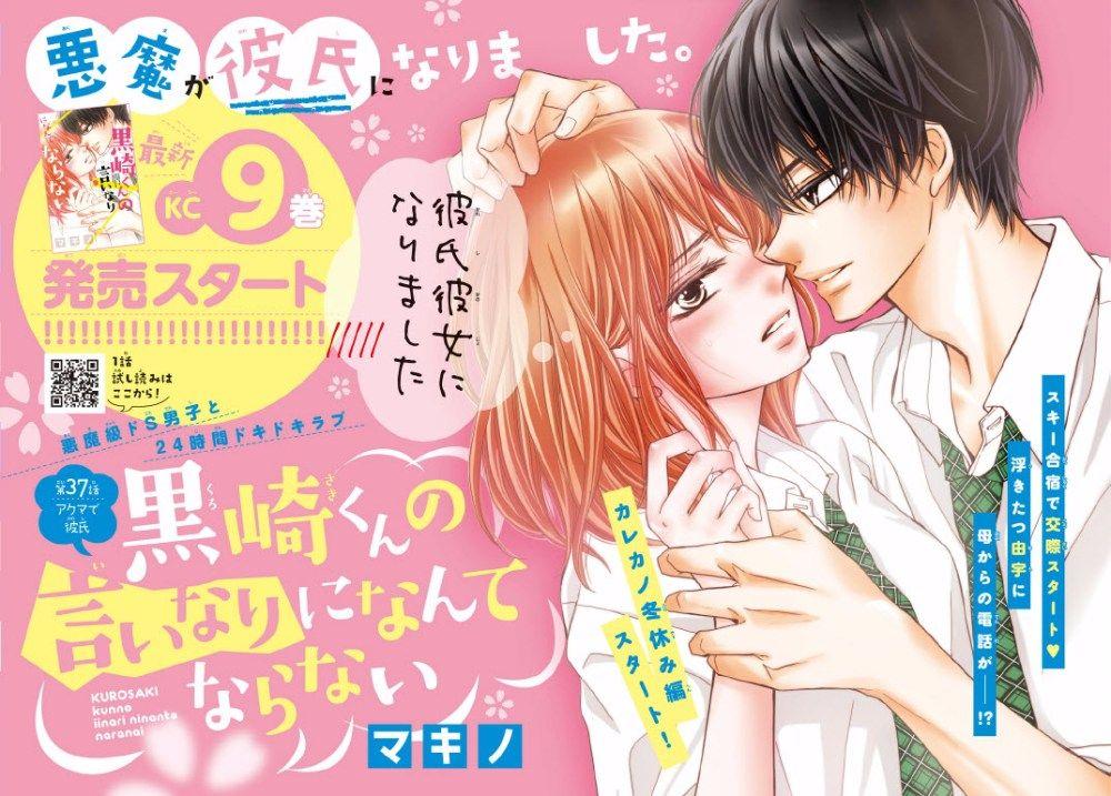 Kurosakikun no iinari ni nante naranai Shoujo, Manga, Otaku