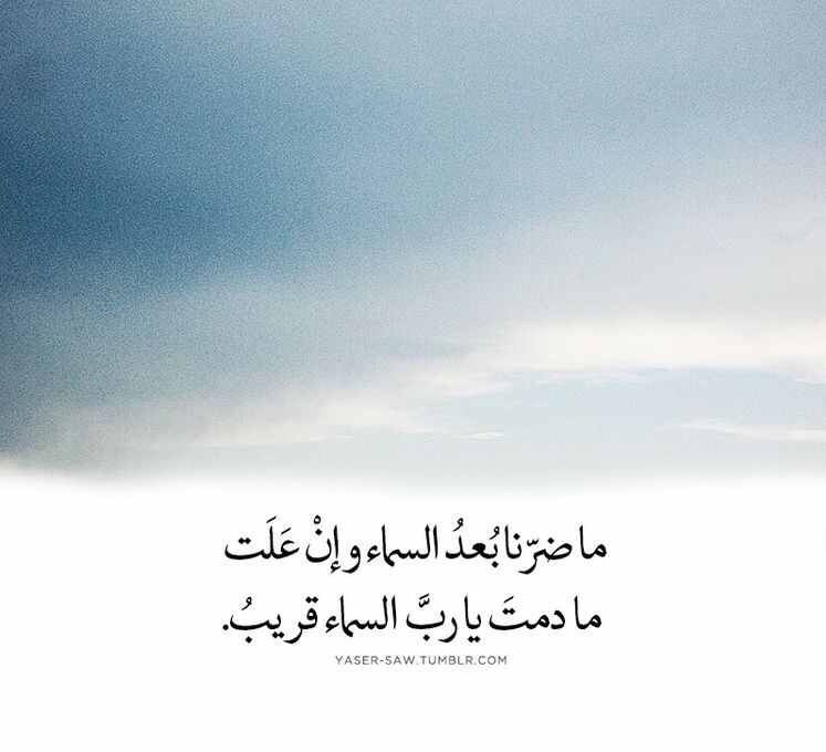اللهم ارحم قلبي الممزق حزنا يا ودود Islamic Quotes Beautiful Quotes Thoughts Quotes