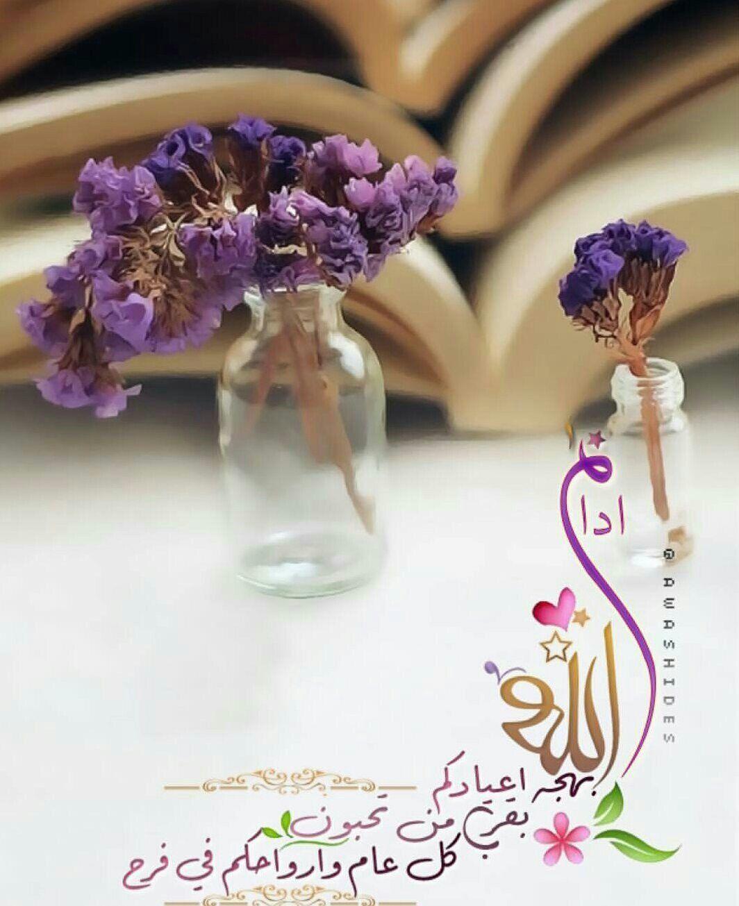 تهاني عيد الفطر 2019 Eid Mubarik Happy Eid Eid Mubark