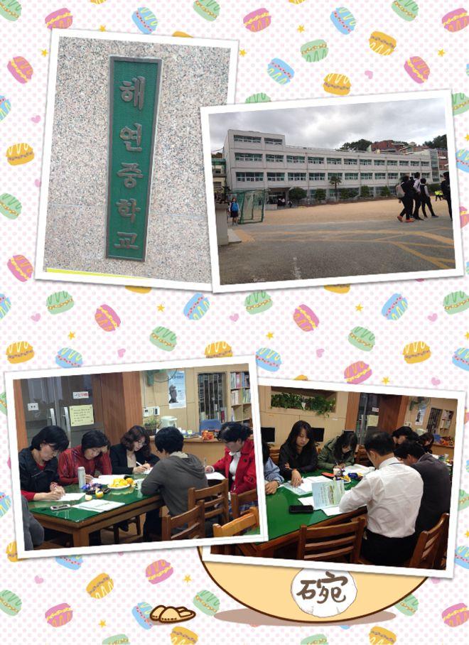 부산 해연중학교 특강