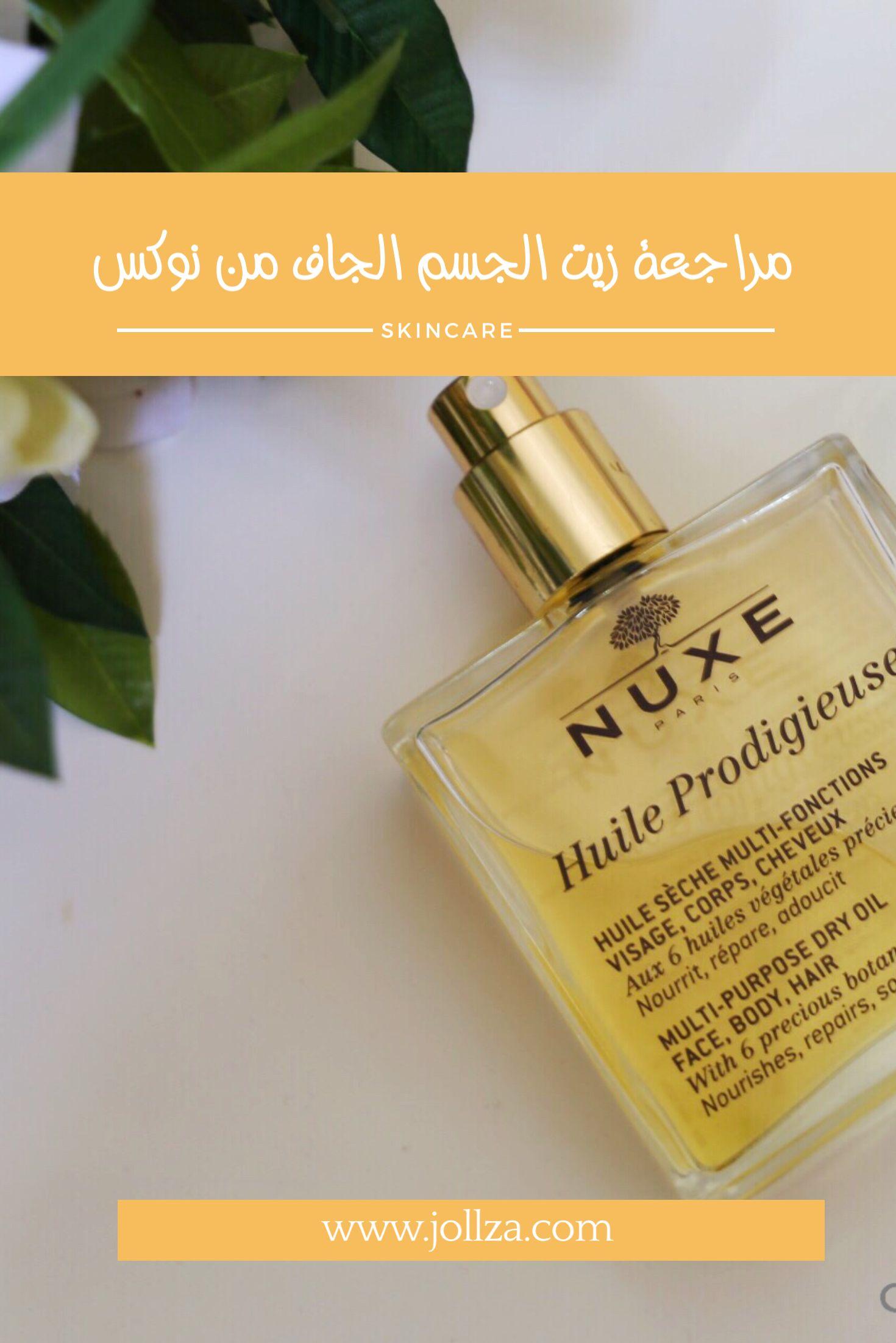 ريفيو تجربة استخدام زيت الجسم الجاف من نوكس Dry Oil Face And Body Oils