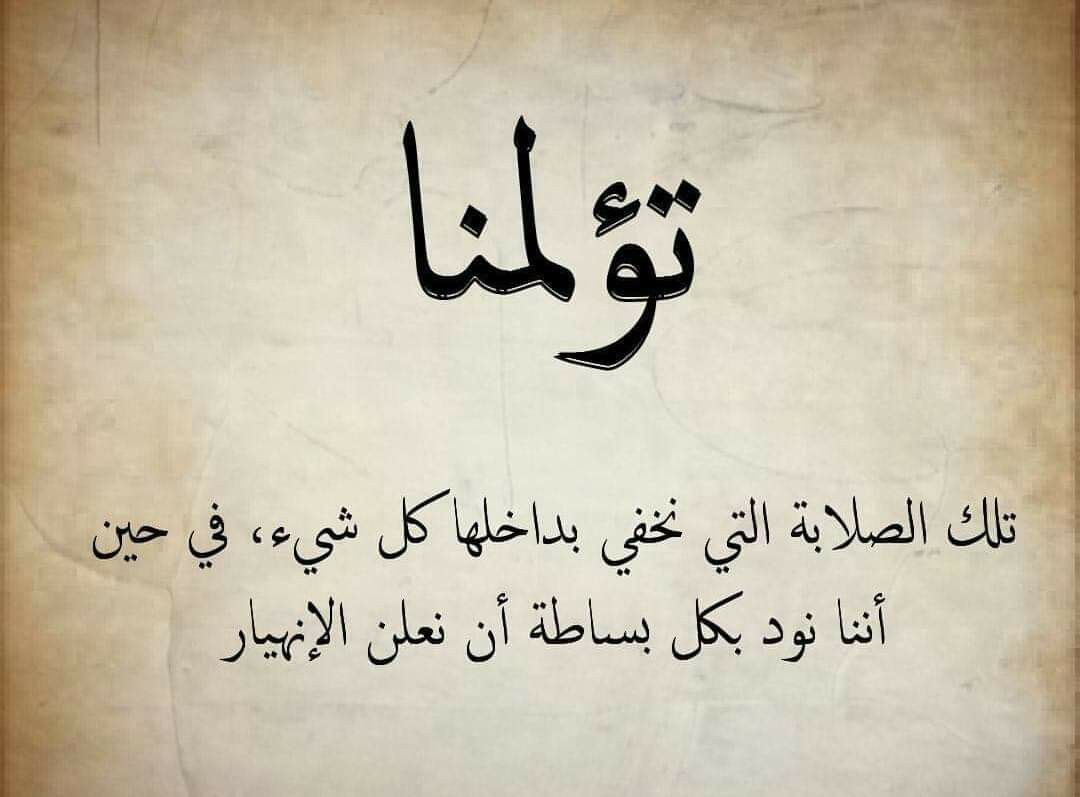 Pin By Djaouida Achour On ادعية واقوال Arabic Quotes Quotes Arabic