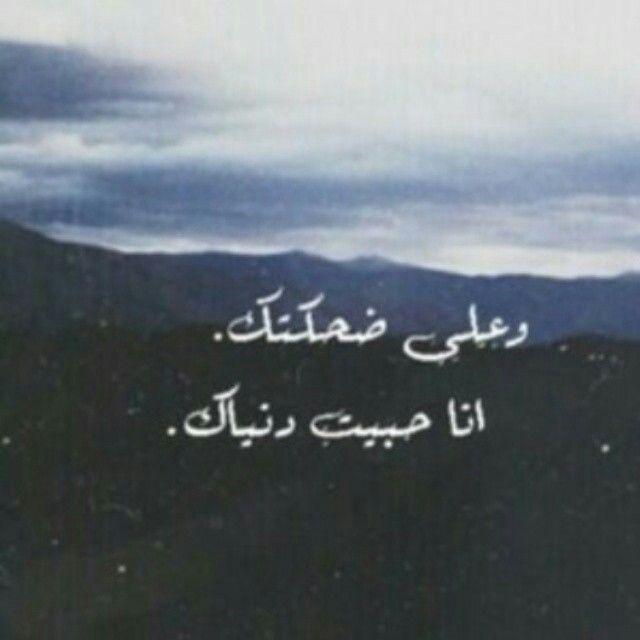 و على ضحكتك My True Love Quotes True Love