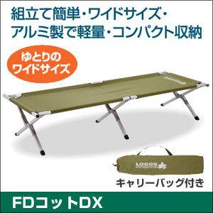 Logos ロゴス Fdコットdx 73160287 グリーン アルミ製 ベンチ 楽天市場 コット ロゴス 楽天