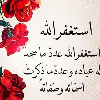 أستغفر الله العلي العظيم وأتوب إليه عدد ماكان وعدد مايكون بحث Google Arabic Calligraphy Calligraphy
