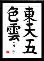Dans le ciel en est les nuage sont de cinq couleurs. Kanji