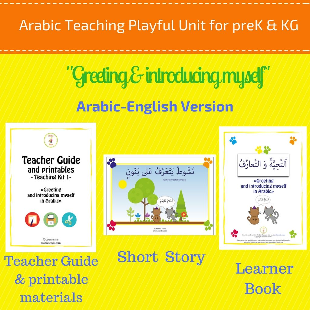 Arabicplayground greeting and introducing myself in arabic teaching unit for non native speaking kids preschoolers and kindergartners with english instructions and translation arabic teaching kit 1 kristyandbryce Gallery