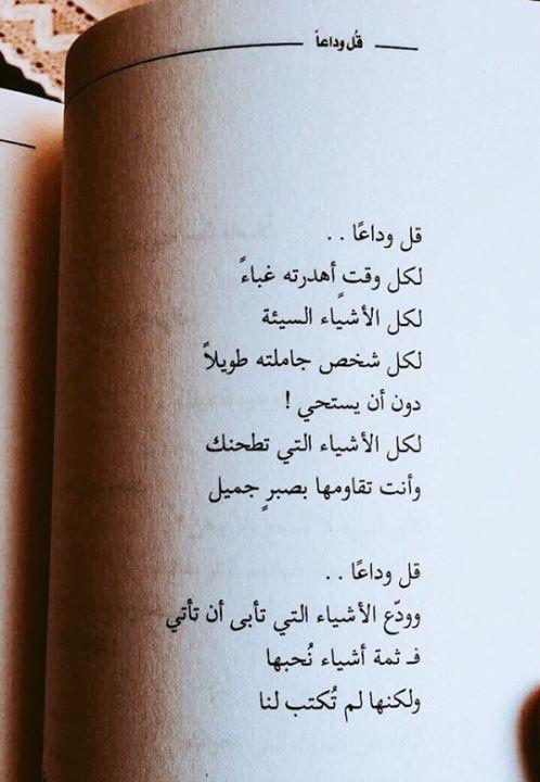 شخابيط تويتر 3laa Sha5habet Twitter Arabic Quotes Tumblr Spirit Quotes Quotes For Book Lovers