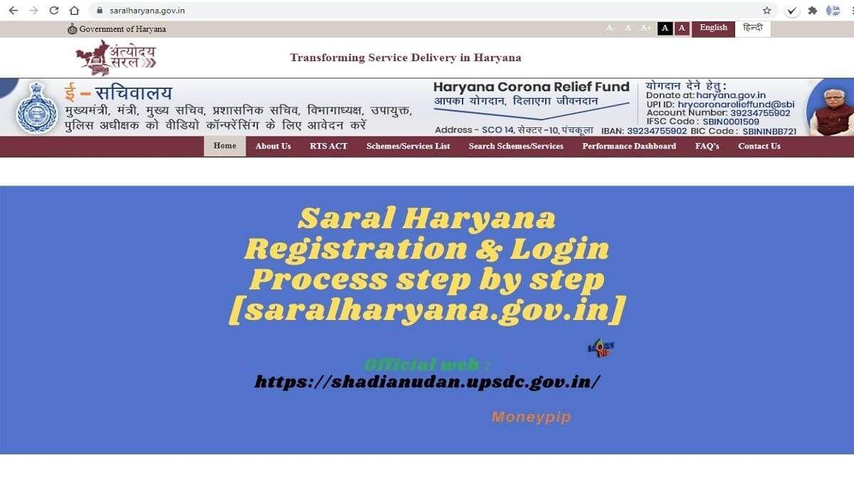 Saral Haryana Haryana Financial Assistance Labour Department