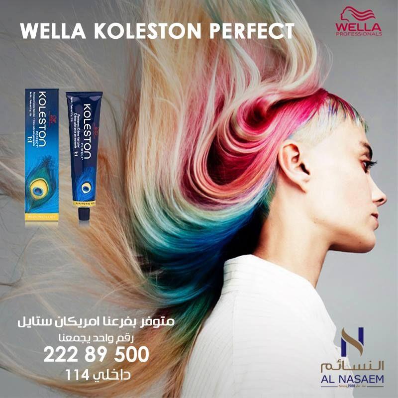استمتعي باجمل الألوان من ويلا كوليستون معارضنا الكويت السالمية مجمع الأذينة السالمية مجمع الأنفال الفروانية بجوار الغ Book Cover Wella Koleston Wella