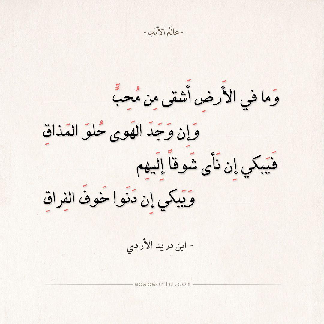 شعر ابن دريد ما في الأرض اشقى من محب عالم الأدب Poet Quotes Quotes Quotations