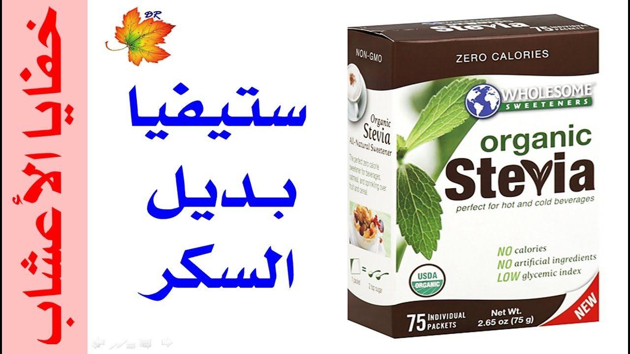 ستيفيا البديل الصحي للسكر لمرضي السكري Stevia Sweeteners Low Glycemic