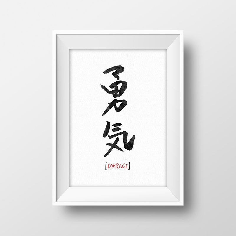 Japanese quote Kanji wall art Japanese by RainbowCanary on Etsy & Japanese quote Kanji wall art Japanese calligraphy poster Asian ...