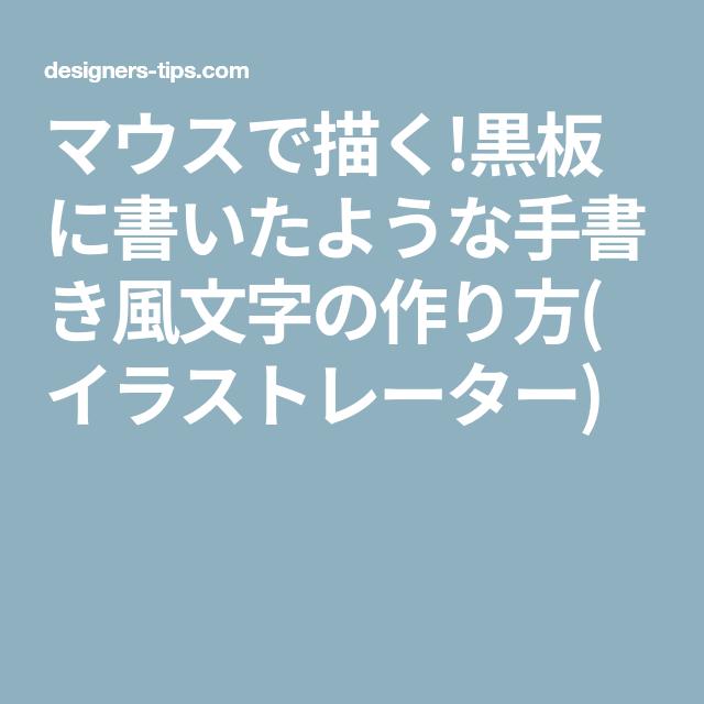 マウスで描く 黒板に書いたような手書き風文字の作り方 イラストレーター 文字 デザイン ソフト イラストレーター 初心者