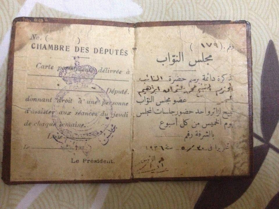 تصريح لعضو مجلس النواب 1936 وعلية الختم الملكي Sheet Music