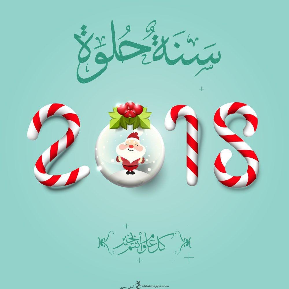 نتيجة بحث الصور عن صور بطاقات تهنئه 2018 Christmas