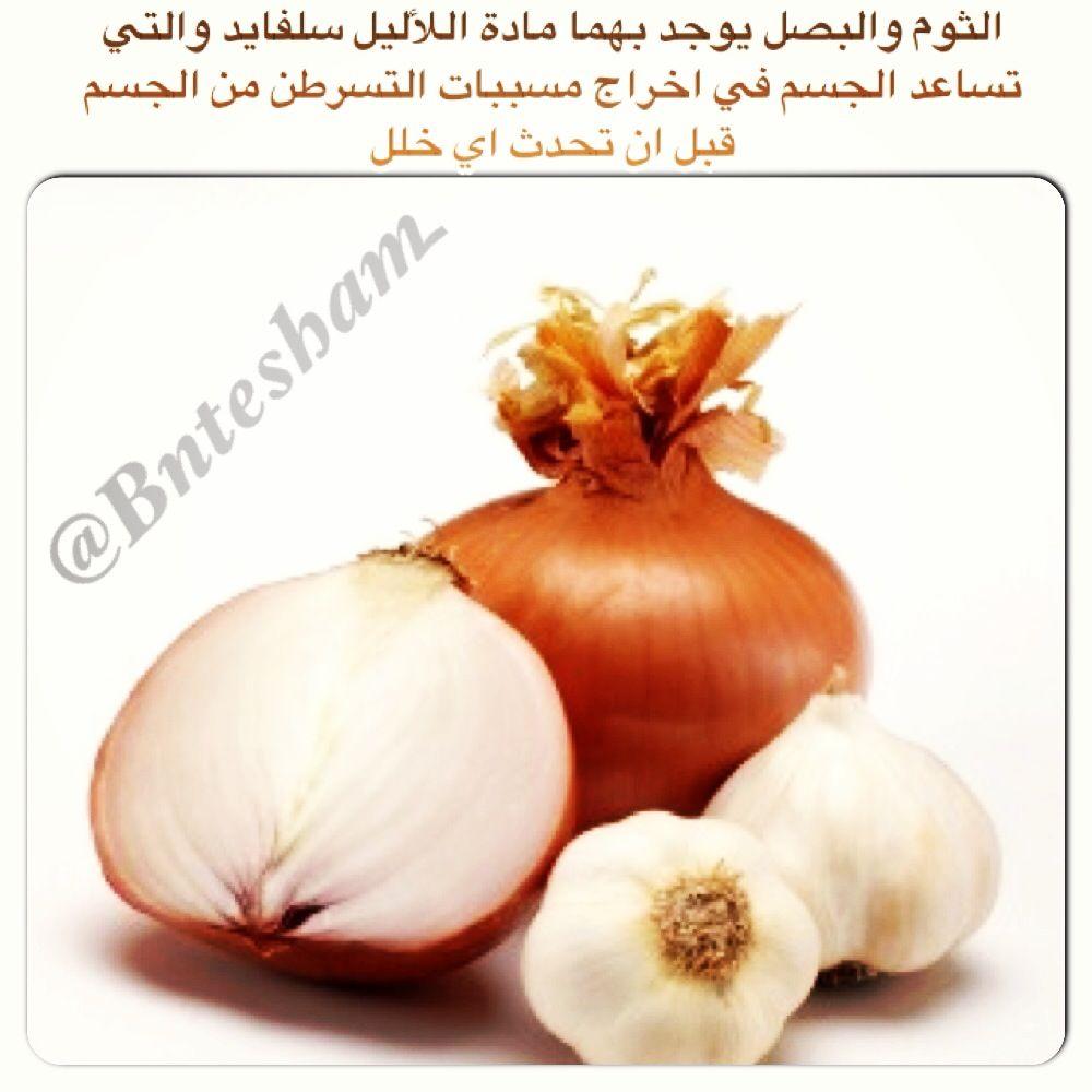 Health Tips World Syria Roulanaji Lebanon Benefits Uae Instahealth Q8 Health Food Hacks Health Tips
