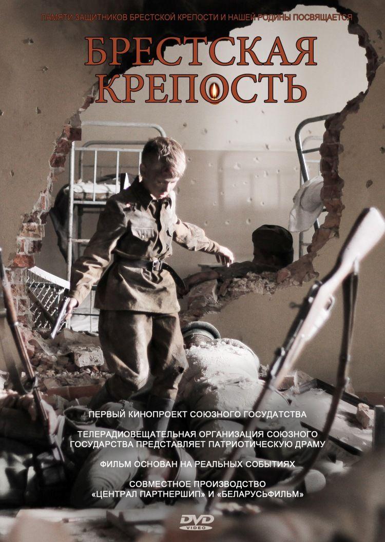 Брестская крепость — кинопоиск.