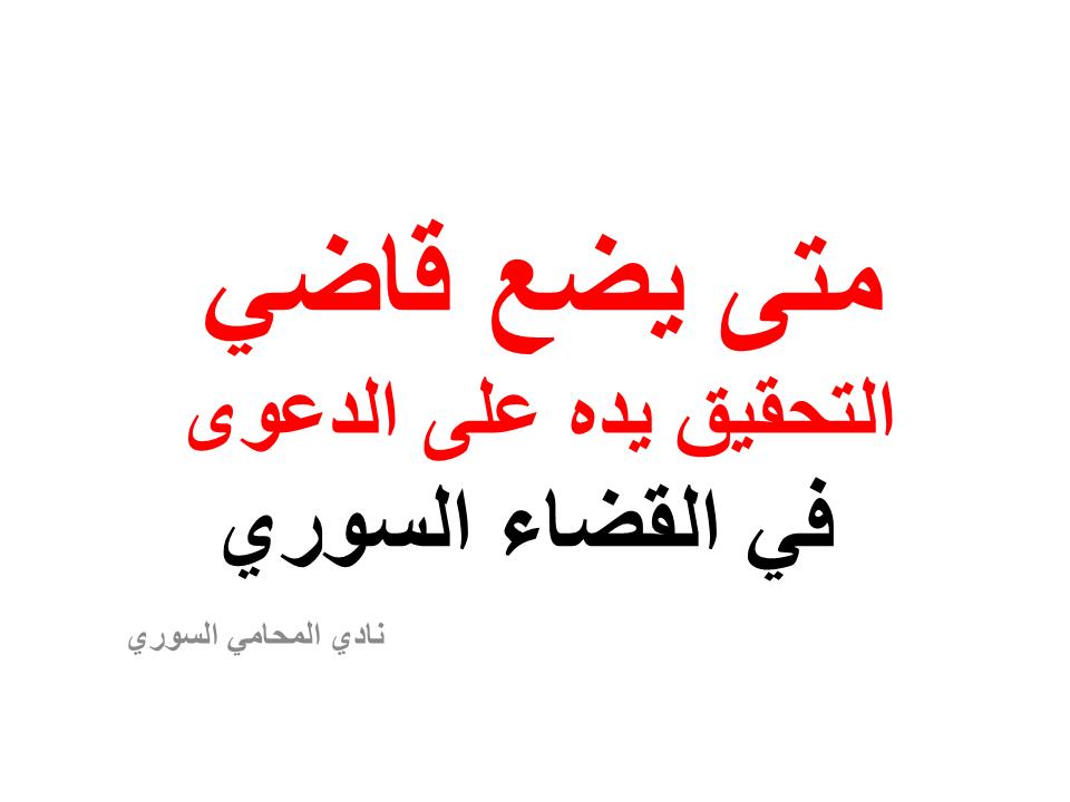 متى يضع قاضي التحقيق يده على الدعوى في القضاء السوري نادي المحامي السوري Arabic Calligraphy Calligraphy