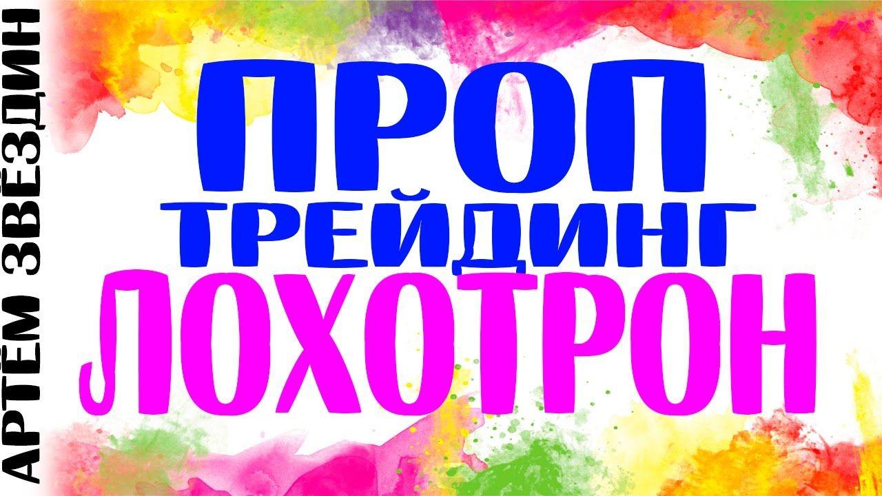 Форекс проп компания часы работы forex в россии