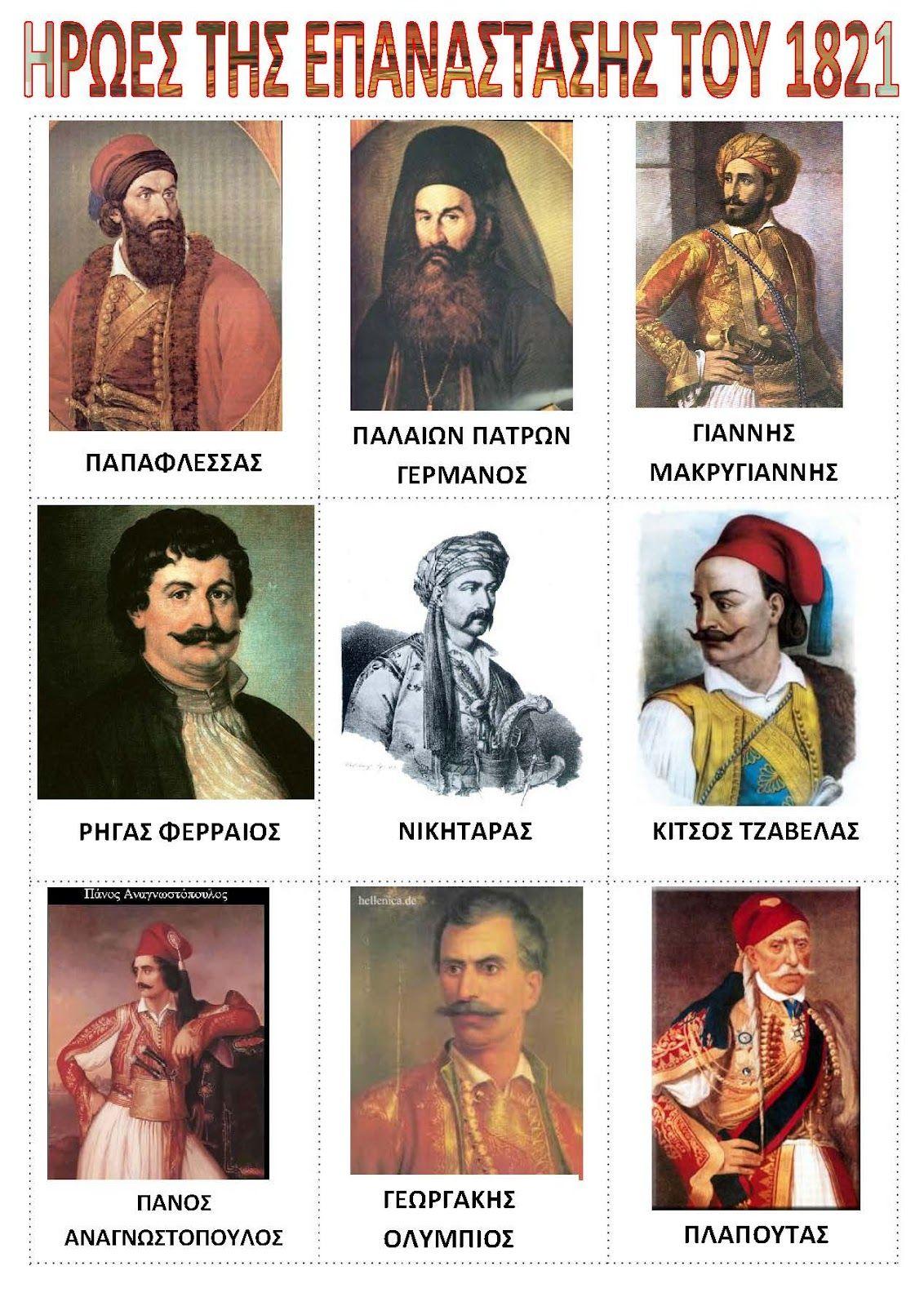 dreamskindergarten Το νηπιαγωγείο που ονειρεύομαι !: Οι ήρωες της Ελληνικής επανάστασης σε πίνακες αναφοράς Αρχαία Ελλάδα, Ελλάδα