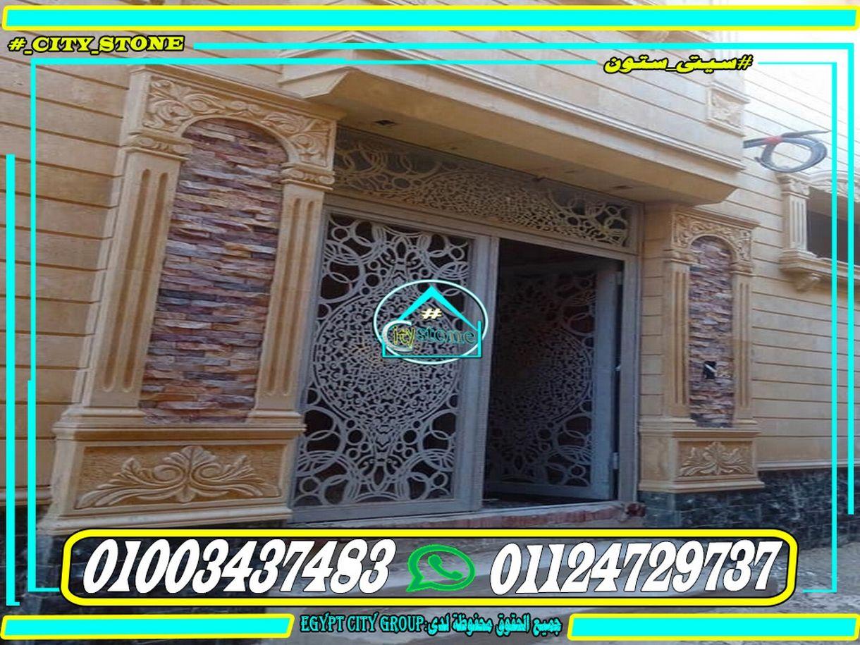 مداخل منازل وفلل حجر طبيعى مصرى اسعار الحجر الهاشمى فى مصر 2019 City Fireplace Home Decor