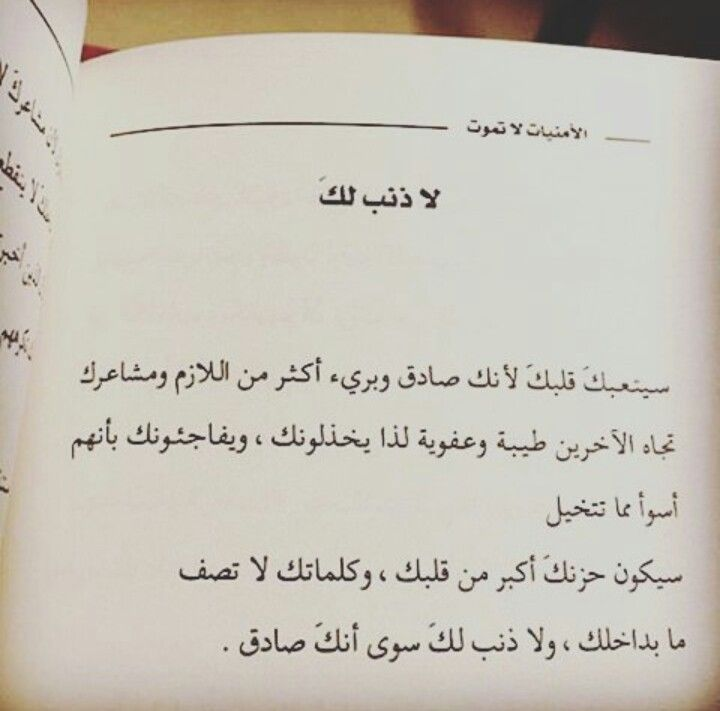 لا ذنب لك Quotes Poetry Quotes Arabic Quotes