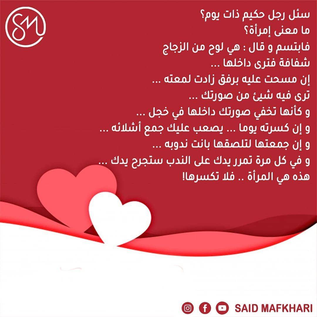 Said Mafkhari Naturopathe Saidmafkhari Posted On Instagram Jan 9 2021 At 10 24am Utc In 2021 Sayings Instagram 10 Things