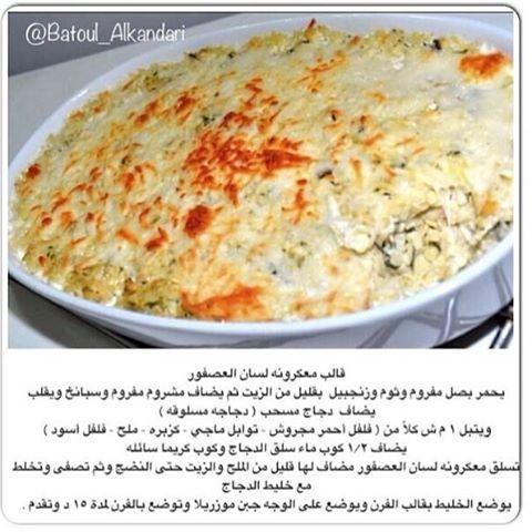 Instagram Photo By Twitter Q8yat Com Feb 16 2016 At 3 59pm Utc Food Cooking Recipes