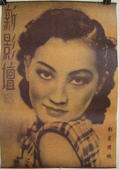 Movie Star Zhou Xuan poster
