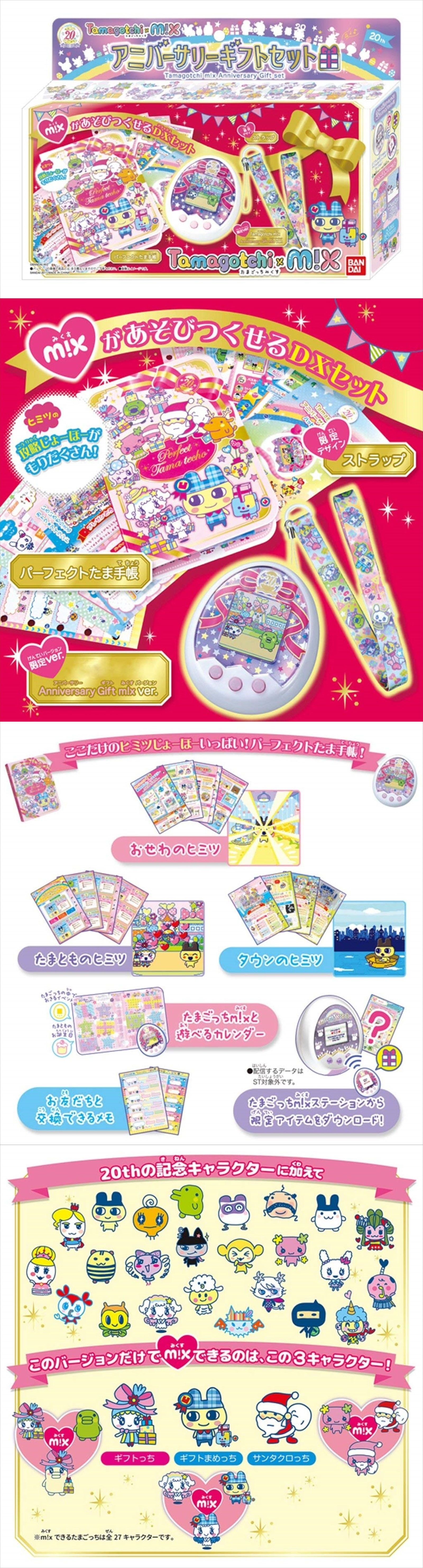 Tamagotchi 1084: Tamagotchi Mix Anniversary Gift Set Bandai Limited