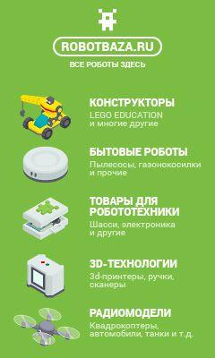Робототехника цена. Купить робота. Приглашаем Вас в увлекательное путешествие в мир роботов и робототехники